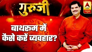 Guruji With Pawan Sinha: Tips Useful In Bathroom Which Can Help Fight Diseases | ABP News