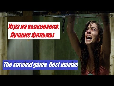 Игра на выживание - Без тормозов