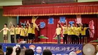 五年級在校生表演 - 五結國小第99屆畢業典禮 2014.06.20 Thumbnail