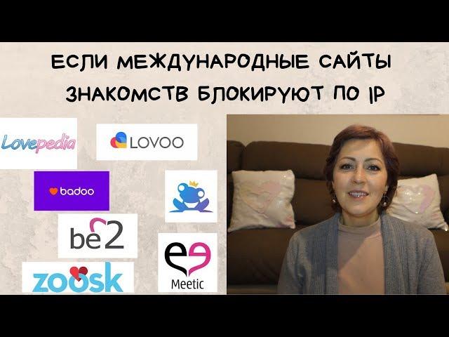 Международные сайты знакомств (MEETIC и LOVEPEDIA и др.) блокируют русских невест? Что делать?