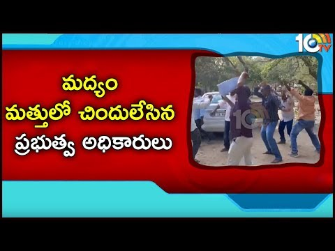 Market Committee Officials Dancing Video goes Viral in Social Media | Telangana | 10TV News