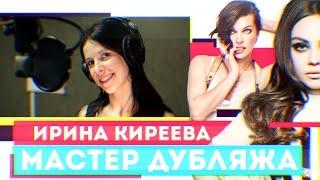Ирина Киреева-(часть1) Один из самых известных голосов в кино 