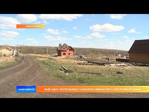Ещё одну жительницу Саранска обманули с постройкой дома