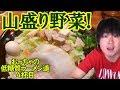【糖質制限】糖質90%オフ!壱角家の野菜たっぷり家系に大満足!
