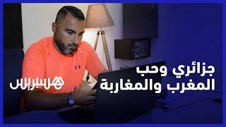 جزائري يتحدث عن الصعوبات والعراقيل التي واجهته في بلده وجعلته يختار المغرب كوجهة للاستثمار والعيش