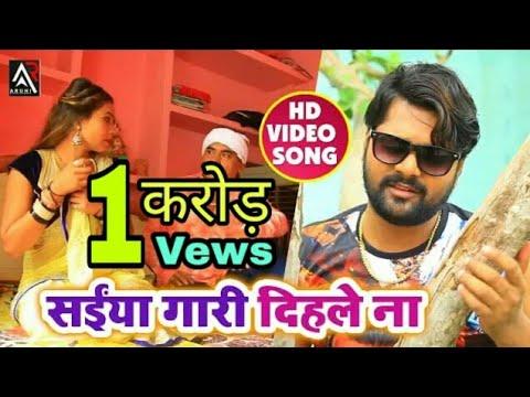 #Samar #Singh का Live #Video_Song - सईया गारी दिहले ना - #Saiya_Gaari_Dihle_Na - Bhojpuri Songs 2018