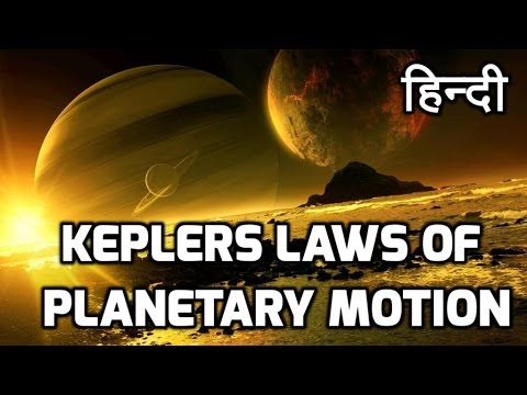 Kepler's Laws Of Planetary Motion And The Story Behind It In Hindi   By Mayank Agarwal  
