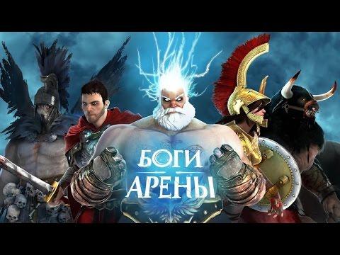 Боги Арены - Стрим Блиц Акции на Мулан #3 - Сложность Средняя