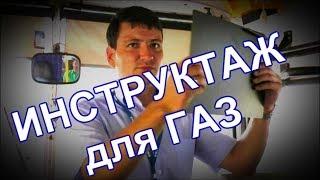 Инструктаж ГАЗелистов до экскурсии на Завод ГАЗ