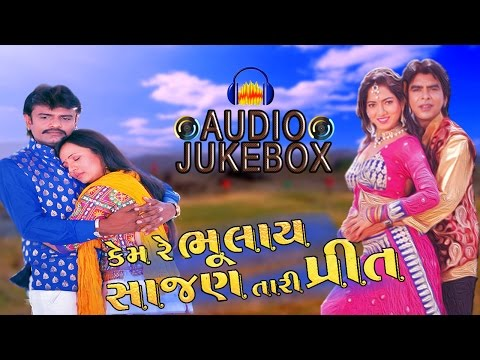 New Gujarati Movie | Kem Re Bhulay Sajan Tari Preet | AUDIO JUKEBOX | Rakesh Barot, Rajdeep Barot
