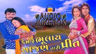 New Gujarati Movie | Kem Re Bhulay Sajan Tari Preet | AUDIO JUKEBOX | Rakesh Barot, Rajdeep Barot