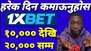 how to play 1xbet in nepal | 1xbet nepal | full detail about 1xbet