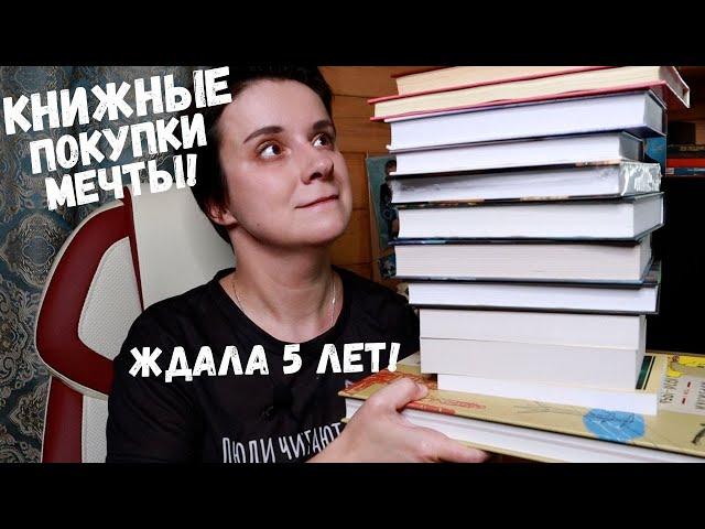 КНИЖНЫЕ ПОКУПКИ, О КОТОРЫХ МЕЧТАЛА 5 ЛЕТ!