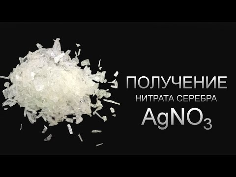 Получение - Нитрата серебра AgNO3