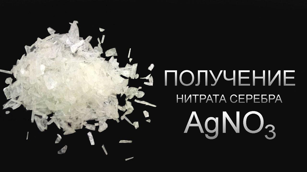 Аффинаж серебра без кислоты - YouTube