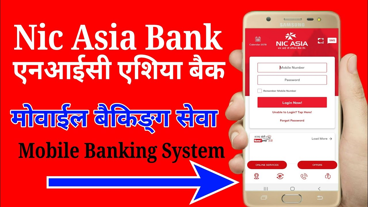 How To Use Nic Asia Mobile Banking Application एनआईस एश य ब कक म व ईल ब क ङ ग कसर प रय ग गर न Youtube