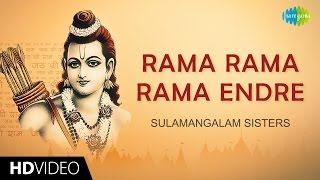 Rama Rama Rama Endre | HD Tamil Devotional Video | Sulamangalam Sisters | Lord Rama Songs