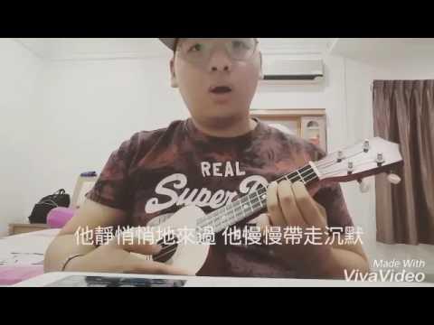 JJ Lin 林俊杰- 她說 She said (Ukulele cover by Frankie) - YouTube