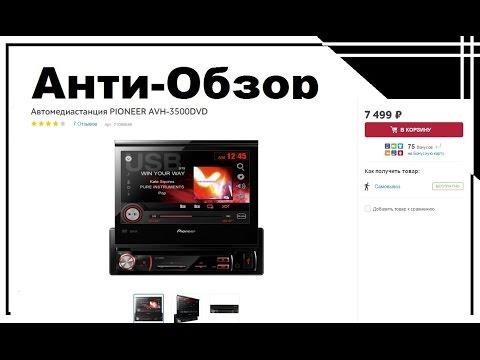 Автомедиастанция PIONEER AVH 3500DVD