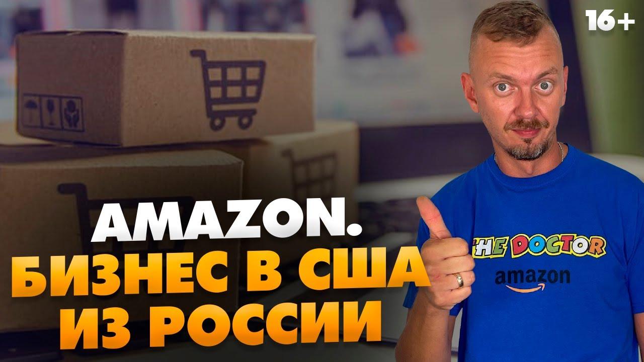 Бизнес на Amazon в США - нужно ли физически быть в штатах? #Shorts