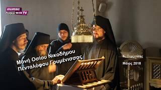 Μονή Οσίου Νικοδήμου Πενταλόφου 2018-Eidisis.gr webTV