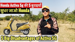 Big Problems of Honda Activa 5g 2018   Watch before buying