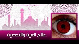 3 طرق شرعية لعلاج العين و الوقاية منها l طريقة الحصول على أُثر العائن
