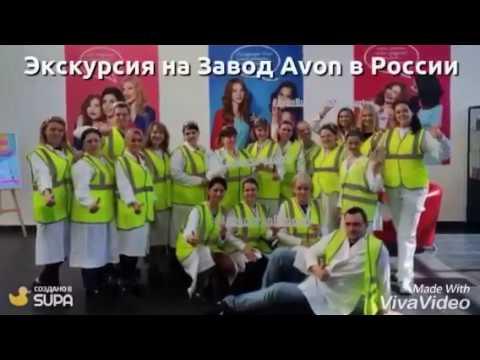 поездка на завод Avon г  Наро Фоминск