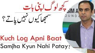 Kuch Log Apni Baat, Samjha Kyun Nahi Patay ? | Qasim Ali Shah