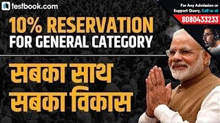 Modi Government Announces 10% Reservation for Economically Backward from General Category