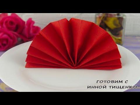 КАК КРАСИВО И БЫСТРО СЛОЖИТЬ САЛФЕТКИ / ВЕЕР! How to fold napkins