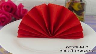 КАК КРАСИВО И БЫСТРО СЛОЖИТЬ САЛФЕТКИ / ВЕЕР ИЗ САЛФЕТОК! How to fold napkins