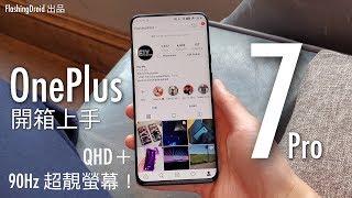 [真全螢幕] OnePlus 7 Pro 開箱上手評測,世界首款 QHD+ 超靚 90Hz 曲面 Fluid Amoled 螢幕!