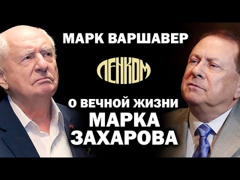 За кулисами Ленкома после смерти Марка Захарова /  #ЗАУГЛОМ #УГЛАНОВ #ВАРШАВЕР #ЛЕНКОМ #ЗАХАРОВ