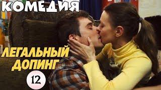 КОМЕДИЯ ДО СЛЕЗ! 'Легальный Допинг' (12 серия) Русские комедии, фильмы HD