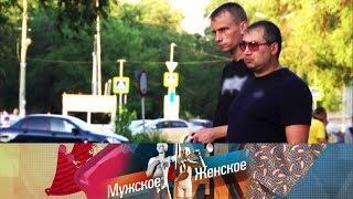 Мужское / Женское - Окно в Париж. Выпуск от 05.07.2018