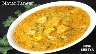 खाने का स्वाद बढ़ाये ये मटर पनीर| Restaurant Style Matar Paneer Recipe