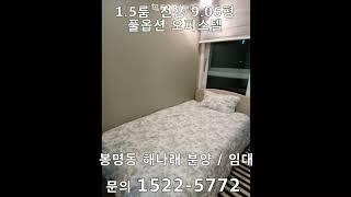 대전 유성 봉명동 해나래 오피스텔 도시형생활주택 원룸 …