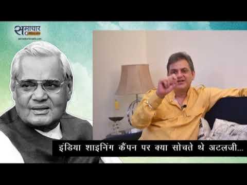 इंडिया शाइनिंग कैंपन पर क्या सोचते थे अटलजी...