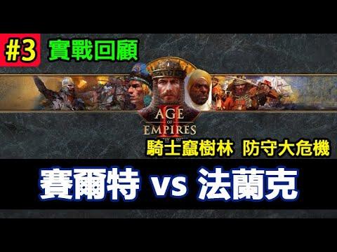 【AoE2:DE】世紀帝國2決定版,騎士竄樹林防守大危機,對戰回顧#3 賽爾特vs法蘭克