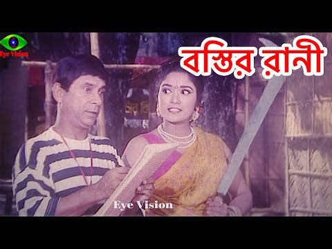 Bostir Rani | বস্তির রানী | Dildar | Diti | Manna | Bangla Movie Scene | Otikrom thumbnail