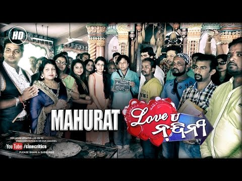 Love U Nandini Odia Movie Mahurat - Exclusive Coverage by CineCritics