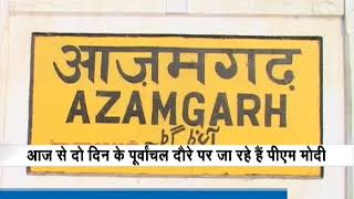 Will Purvanchal expressway be a road to the development in Azamgarh ?
