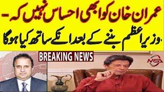Imran Khan Ko Abhi Pata Nahi K PM Banay K Baad Kia Hoga | #Election2018
