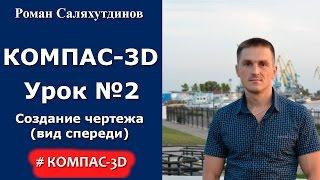 КОМПАС-3D. Урок №2.  Создание чертежа (вид спереди)