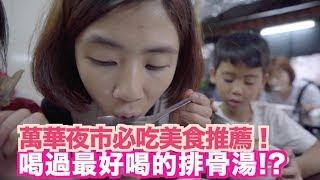 《台灣必吃美食》排骨湯怎麼這麼好喝?|台北萬華夜市|丸田飛碟燒|東港旗魚黑輪|龍都冰菓專業家|無名排骨湯【我是老爸 I'm Daddy】