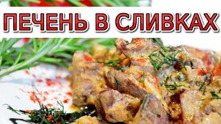 КУРИНАЯ ПЕЧЕНЬ В СЛИВКАХ! Вкусный и простой рецепт куриной печени.