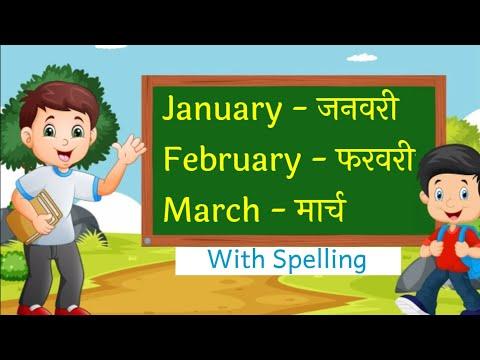 January February Months Name( महीनों के नाम हिंदी एवं अंग्रेजी में ) For Kids । Mahino Ke Naam। rhym