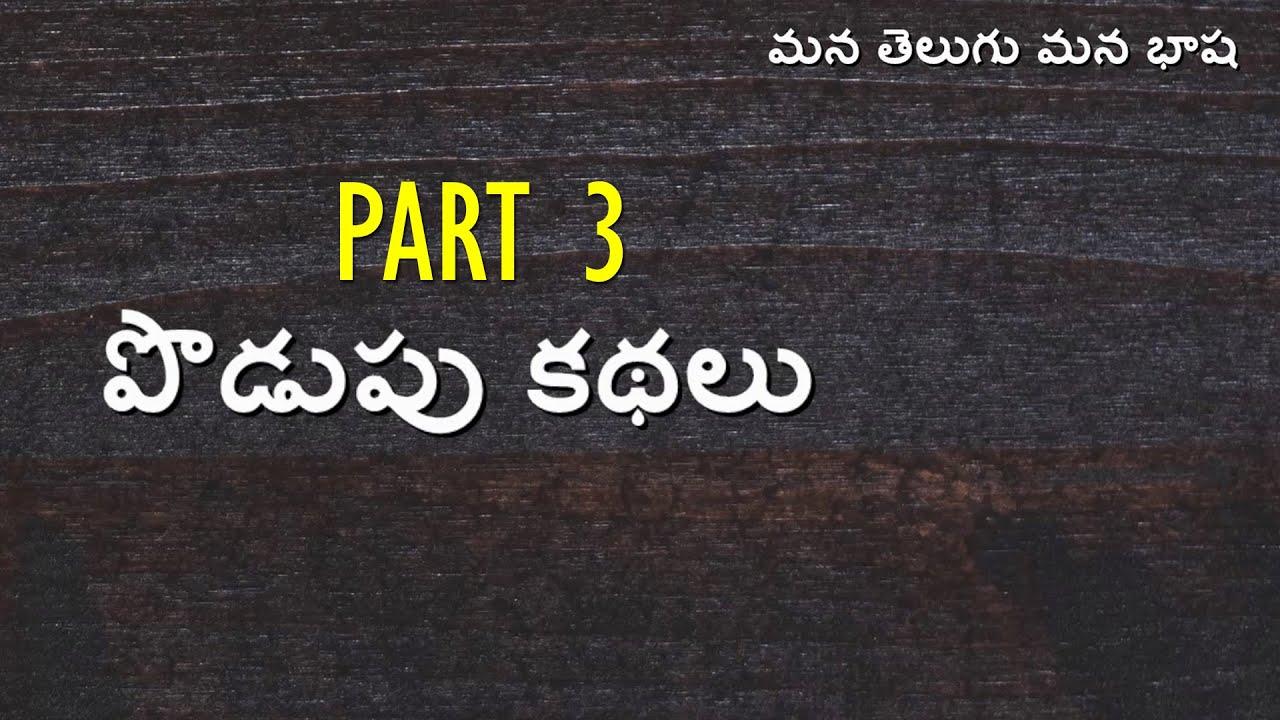 పొడుపు కథలు | Part 3| Podupu Kathalu | Series 3 | Telugu Bhasha | Telugu Podupu Kathalu