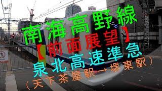 南海高野線【前面展望 泉北高速準急(天下茶屋駅→堺東駅)】